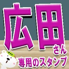 ★広田さんの名前スタンプ★