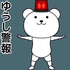 ゆうしが踊る★名前スタンプ