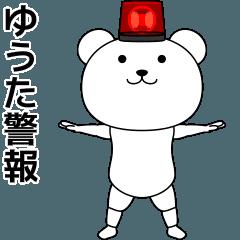 ゆうたが踊る★名前スタンプ
