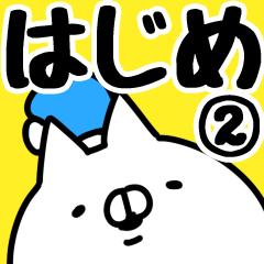 【はじめ】専用2