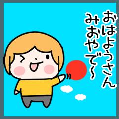 「みお」ちゃんの関西弁@名前スタンプ