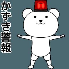 かずきが踊る★名前スタンプ