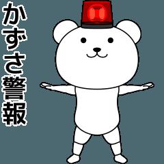 かずさが踊る★名前スタンプ