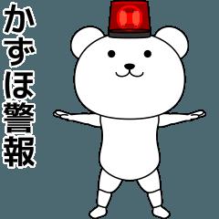 かずほが踊る★名前スタンプ