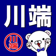 超★川端(かわばた・かわはた)なクマ