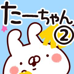 【たーちゃん】専用2