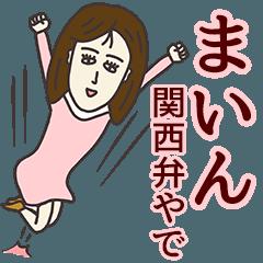 まいんさん専用大人の名前スタンプ(関西弁)
