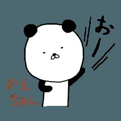 かえちゃん専用スタンプ(パンダ)