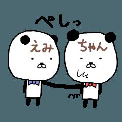 えみちゃん専用スタンプ(パンダ)