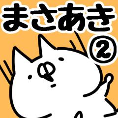【まさあき】専用2
