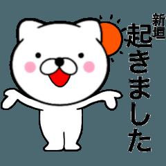 【新垣】が使う主婦が作ったデカ文字ネコ