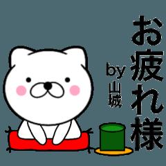 【山城】が使う主婦が作ったデカ文字ネコ