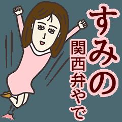 すみのさん専用大人の名前スタンプ(関西弁)