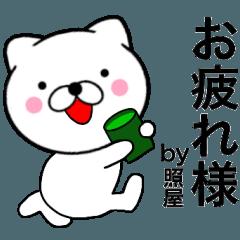 【照屋】が使う主婦が作ったデカ文字ネコ
