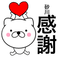【砂川】が使う主婦が作ったデカ文字ネコ