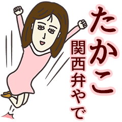 たかこさん専用大人の名前スタンプ(関西弁)
