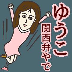 ゆうこさん専用大人の名前スタンプ(関西弁)