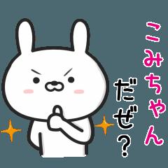 【こみちゃん】が使ううさぎ