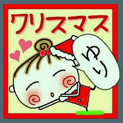 ちょ~便利![ゆり]のクリスマス!