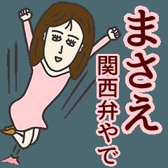 まさえさん専用大人の名前スタンプ(関西弁)