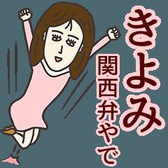 きよみさん専用大人の名前スタンプ(関西弁)