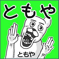 【ともや/トモヤ】シュール名前スタンプ