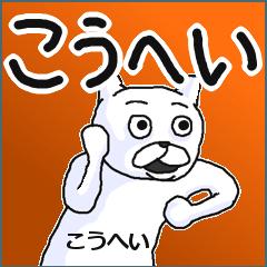 【こうへい/コウヘイ】専用名前スタンプ