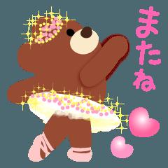 かわいいバレリーナVol.05バレエスタンプ熊