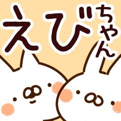 【えびちゃん】専用