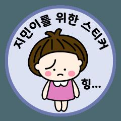 【ジミンちゃん】専用の韓国名前スタンプ