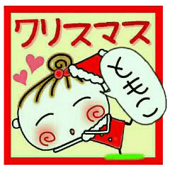 ちょ~便利![ともこ]のクリスマス!