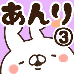 【あんり】専用3