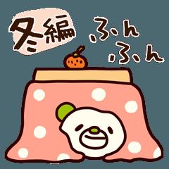 シャカリキくま4(冬編)