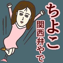 ちよこさん専用大人の名前スタンプ(関西弁)