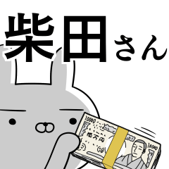 柴田さんの為の使えるスタンプ