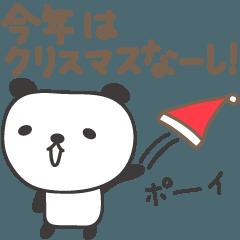 毒舌ひとりぼっちパンダ クリスマスと新年