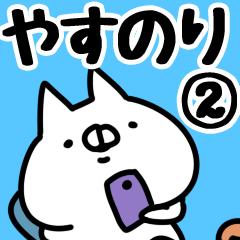 【やすのり】専用2