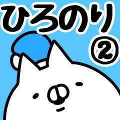 【ひろのり】専用2