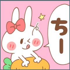 【ちーちゃん】専用スタンプ