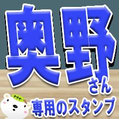 ★奥野さんの名前スタンプ★