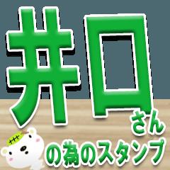 ★井口さんの名前スタンプ★