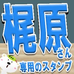 ★梶原さんの名前スタンプ★