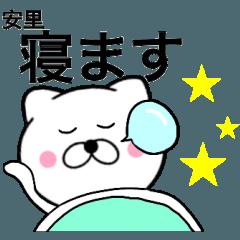 【安里】が使う主婦が作ったデカ文字ネコ