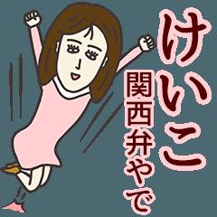 けいこさん専用大人の名前スタンプ(関西弁)