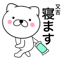 【又吉】が使う主婦が作ったデカ文字ネコ