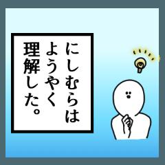 にしむらの名前ナレーションスタンプ