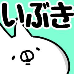 【いぶき】専用.