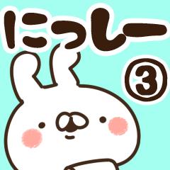 【にっしー】専用3