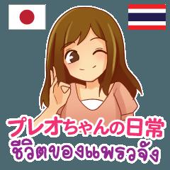 プレオちゃんの日常 日本語タイ語