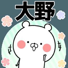 大野の元気な敬語入り名前スタンプ(40個入)